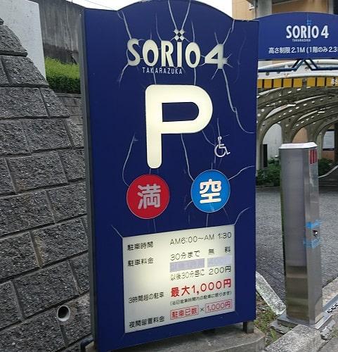 ソリオ4の駐車料金