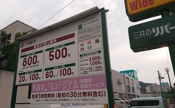 三井のリパーク 宝塚文化創造館駐車場