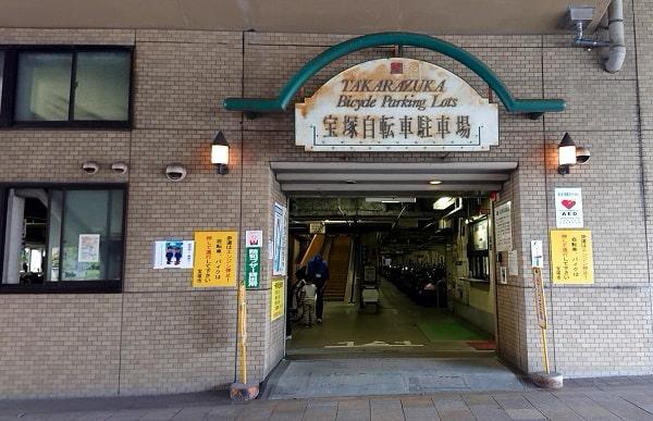 宝塚自転車駐車場