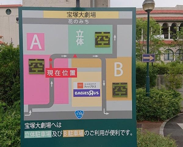 宝塚大劇場駐車場