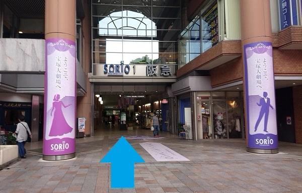 宝塚のソリオの入り口