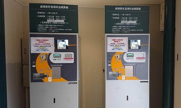 宝塚大劇場の立体駐車場の精算機