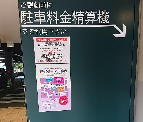 駐車料金精算機
