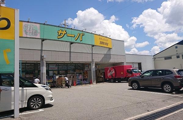 サーバー宝塚店の駐車エリア