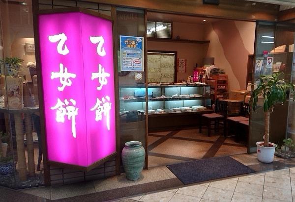 阪急の乙女餅