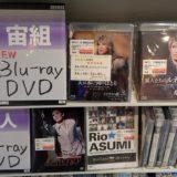 宝塚歌劇団のDVDとBlu-ray