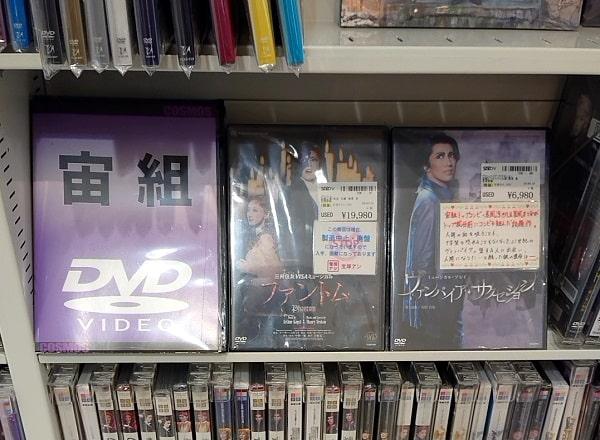 宝塚アンの中古DVD