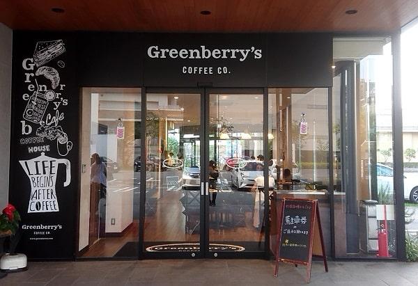 グリーンベリーズコーヒーの入り口