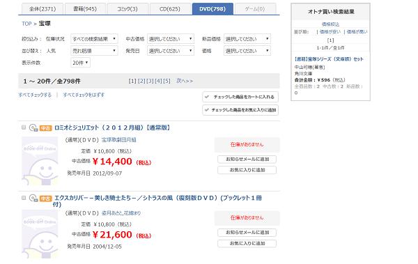 BOOKOFFの宝塚DVD