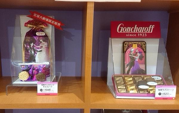 宝塚大劇場のチョコレート