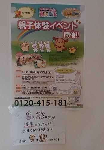 アプサラカフェ中山店の親子体験イベント