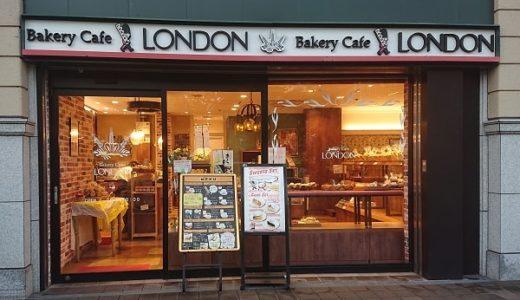 宝塚のロンドンへ!宝塚南口にあるベーカリーカフェのパン屋さんの人気メニュー