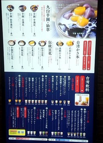 台湾甜商店のメニュー