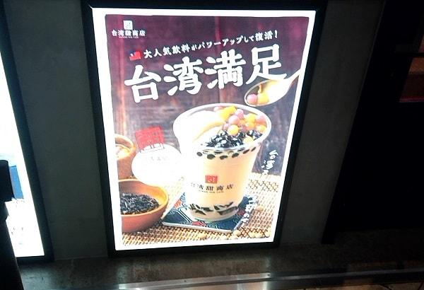 台湾甜商店の台湾満足スムージー
