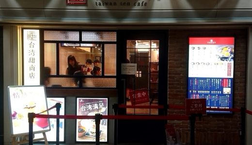 宝塚のタピオカは『台湾甜商店』で決まり!おすすめメニューやテイクアウト品を紹介