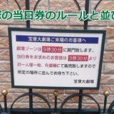 宝塚大劇場の当日券