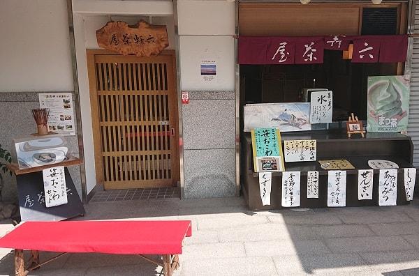 宝塚の六軒茶屋