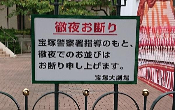 宝塚大劇場は徹夜お断り