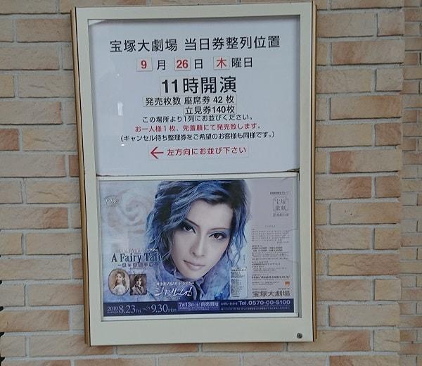 宝塚の当日券の整列位置