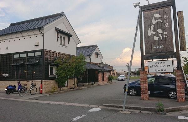 珈琲屋らんぷ中山店