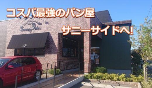 中山寺のサニーサイドへ!宝塚で美味しいと噂の人気パン『カレーパン』を実食