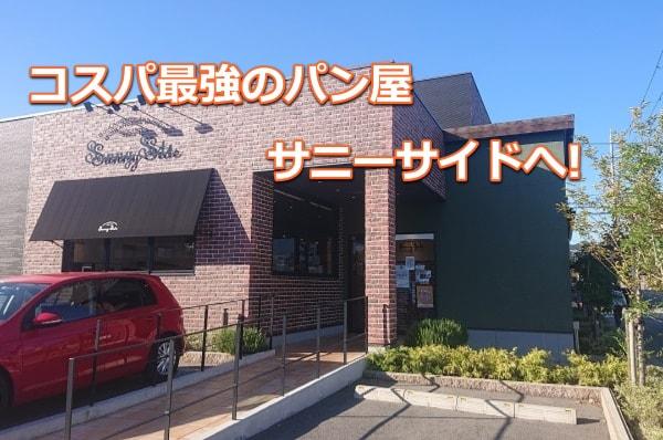 サニーサイド宝塚中山寺店