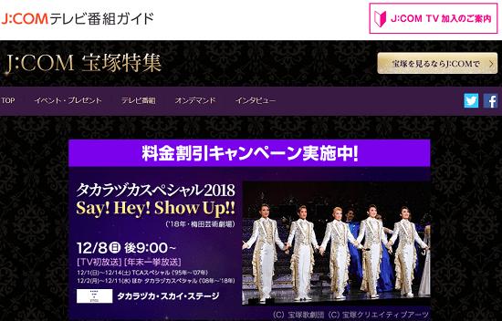 jcomの宝塚スカイステージ
