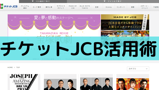 チケットjcbなら宝塚のチケット当選確率も上がる!宝塚歌劇のためのjcbカード活用法