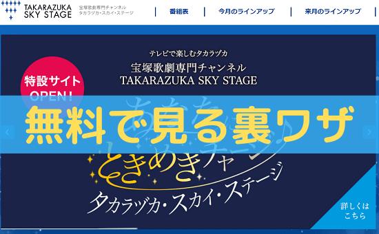 宝塚スカイステージの無料放送