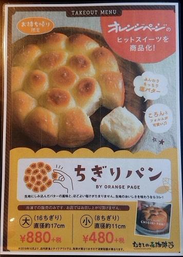 むさしの森珈琲のちぎりパン