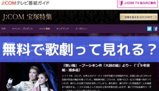 宝塚スカイステージをJCOMの無料放送で見ることができるかもしれない話