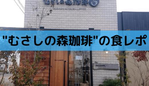 【むさしの森珈琲】人気のメニューと宝塚中筋店の店内の様子