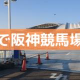 阪神競馬場の駐車場