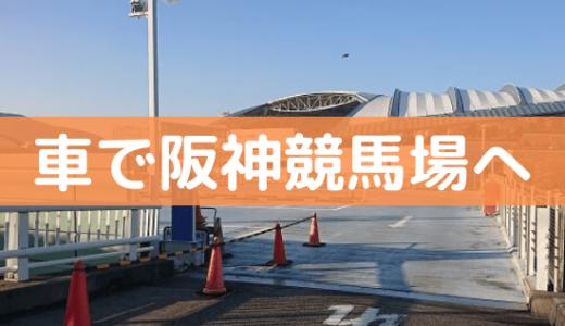 阪神競馬場の駐車場!専用の駐車場と周辺の安いコインパーキング