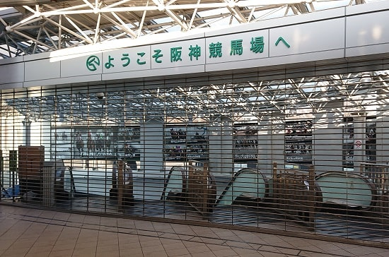 仁川駅の阪神競馬場への直結通路
