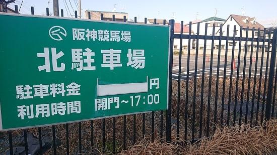 阪神競馬場の北駐車場