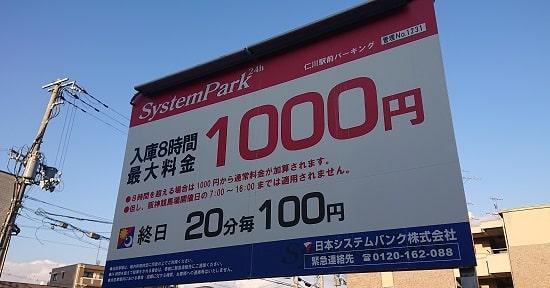 仁川駅前パーキング