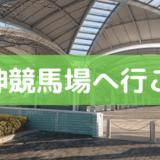 阪神競馬場への行き方