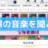 宝塚の音楽サイト