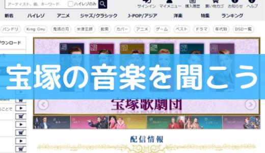 宝塚の曲を無料でダウンロード!宝塚歌劇団は音楽配信でお得に視聴できる!