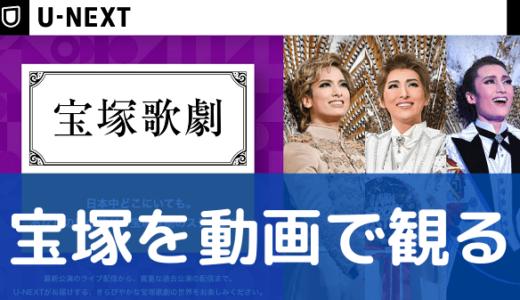 宝塚歌劇団の公演をU-NEXTのライブ配信で観る方法【割引や無料で楽しむ裏ワザ】