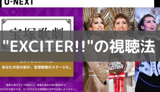 宝塚の『EXCITER!!2018花組』は動画で視聴できる!ブルーレイ以外に動画配信サービスでお得に観る方法